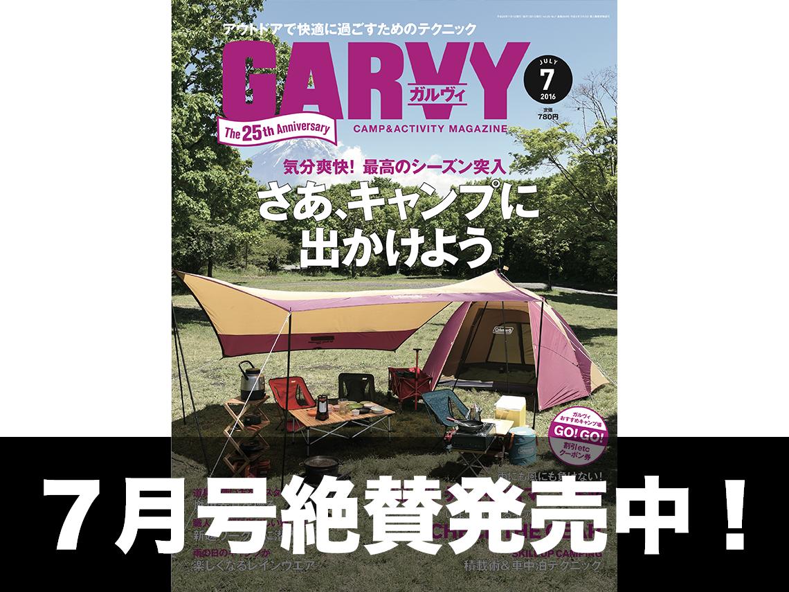 GARVY 7月号絶賛発売中!
