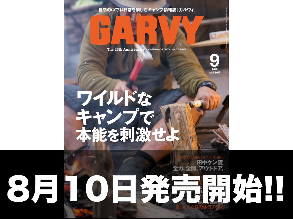 GARVY 9月号絶賛発売中!