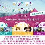 mtc_tokyo_01
