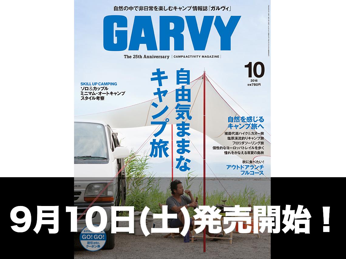 GARVY 10月号絶賛発売中!