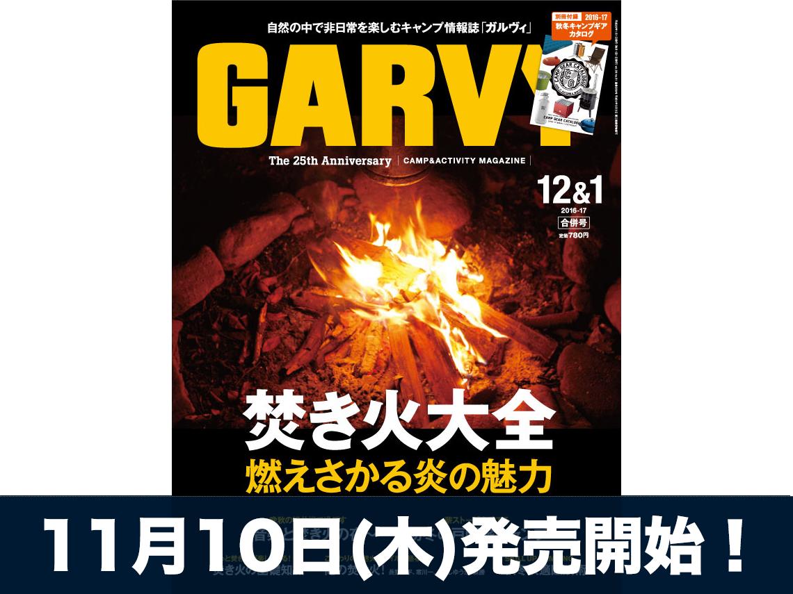 GARVY 12月-1月号絶賛発売中!