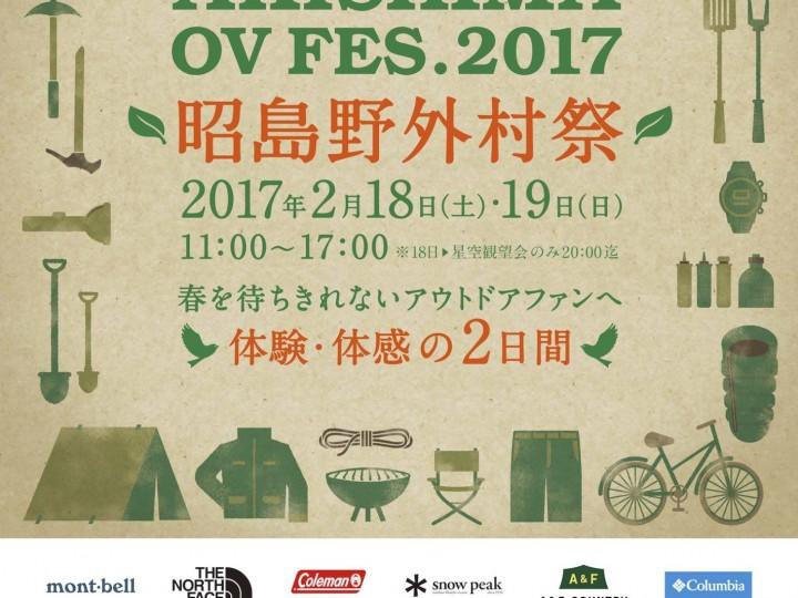 mov_2017_昭島