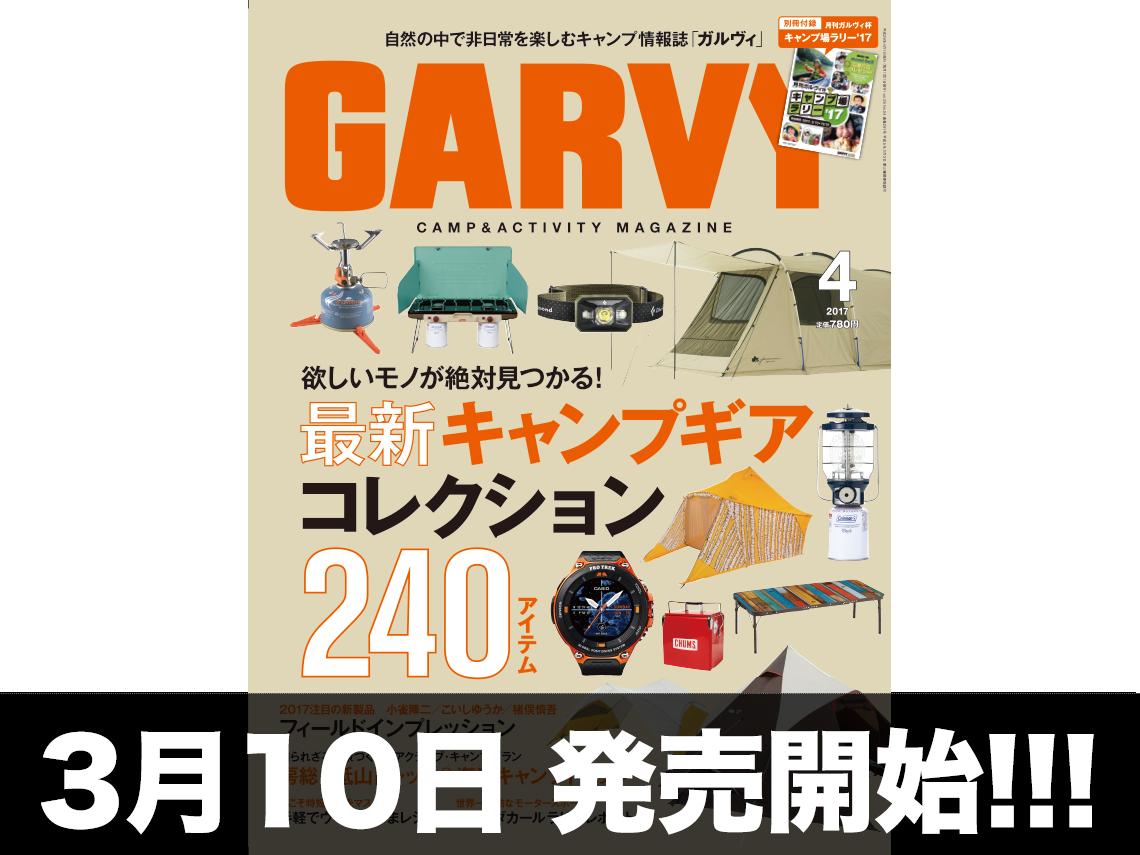 GARVY 4号 3月10日発売開始!