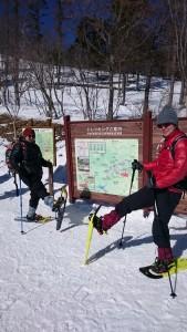 snowtreck_start