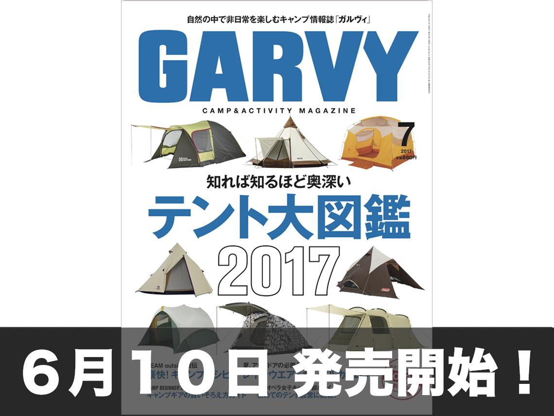 GARVY 7号 6月10日発売開始!