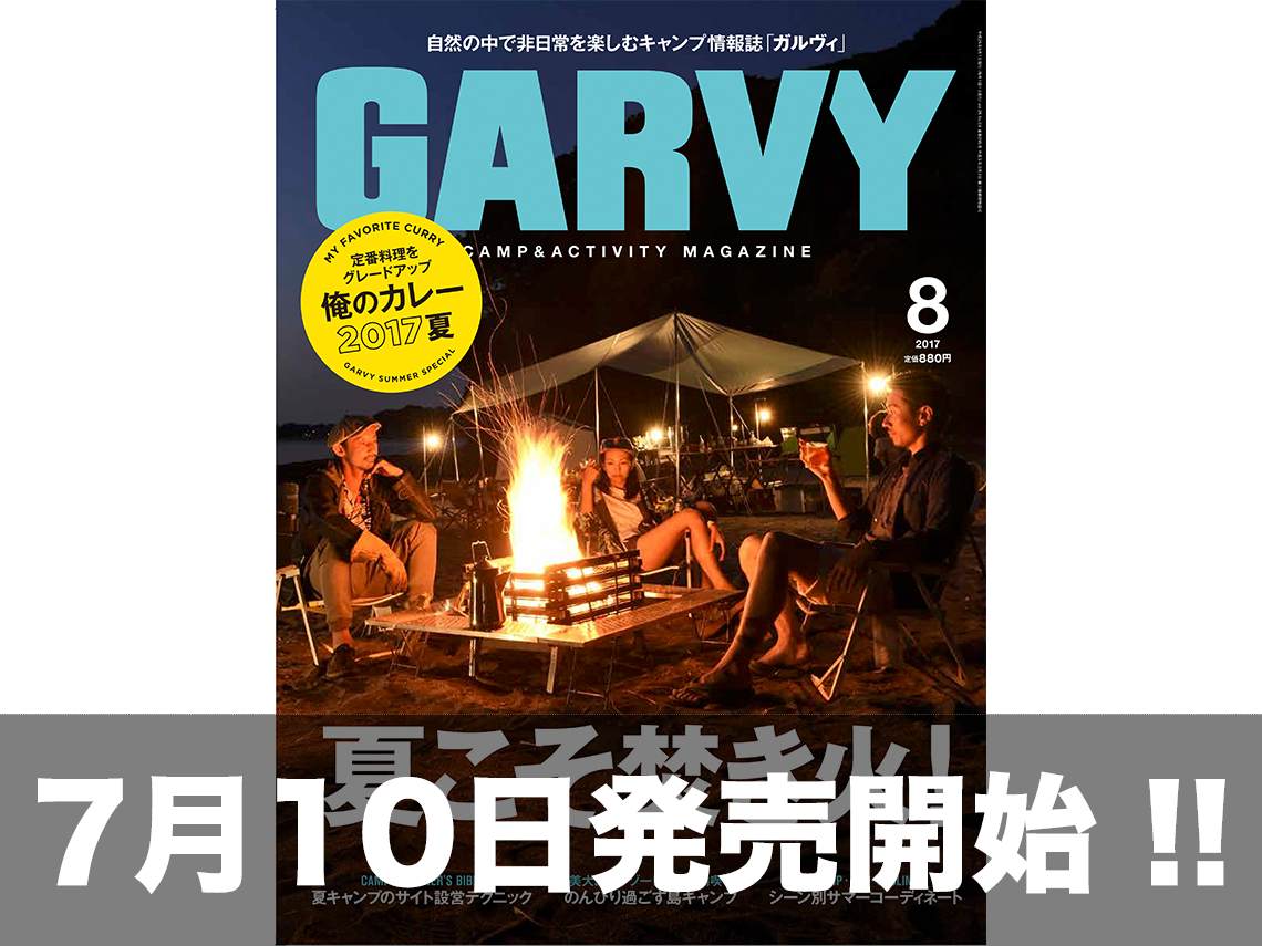 GARVY 8号 7月10日発売開始!