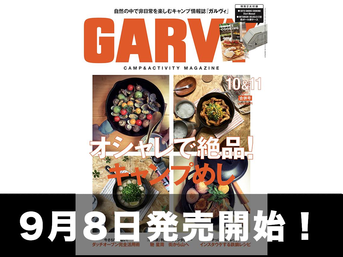 GARVY 10&11月号 9月8日発売開始!